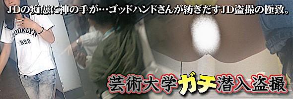 芸術大学ガチ潜入盗撮