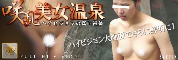 咲乱美女温泉-覗かれた露天風呂の真向裸体-ハイビジョン